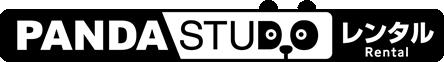 パンダスタジオの映像機器レンタル