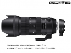 SIGMA 70-200mm F2.8 DG OS HSM (Sports) EO + SIGMA マウントコンバーター MC-112 EF-L (Lマウント)
