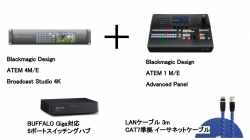 Blackmagic Design ATEM 4M/E Broadcast Studio 4K + ATEM 1 M/E Advanced Panel + ハブ・ケーブルセット