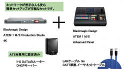 Blackmagic Design ATEM 1 M/E Production Studio 4K + ATEM 1 M/E Advanced Panel +ルーター( DHCPサーバー)・ケーブルセット