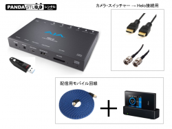 AJA HELO配信セット