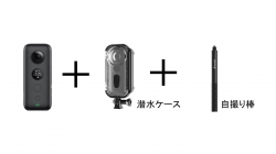 Insta360 ONE X 潜水ケース 自撮棒セット