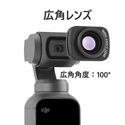 DJI Osmo Pocket  広角レンズ