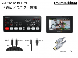 Blackmagic Design ATEM Mini  収録セット