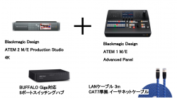 Blackmagic Design ATEM 2M/E Production Studio 4K + ATEM 1 M/E Advanced Panel + ハブ・ケーブルセット
