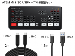 Blackmagic Design ATEM Mini Pro ISO + USB ケーブル2種類セット
