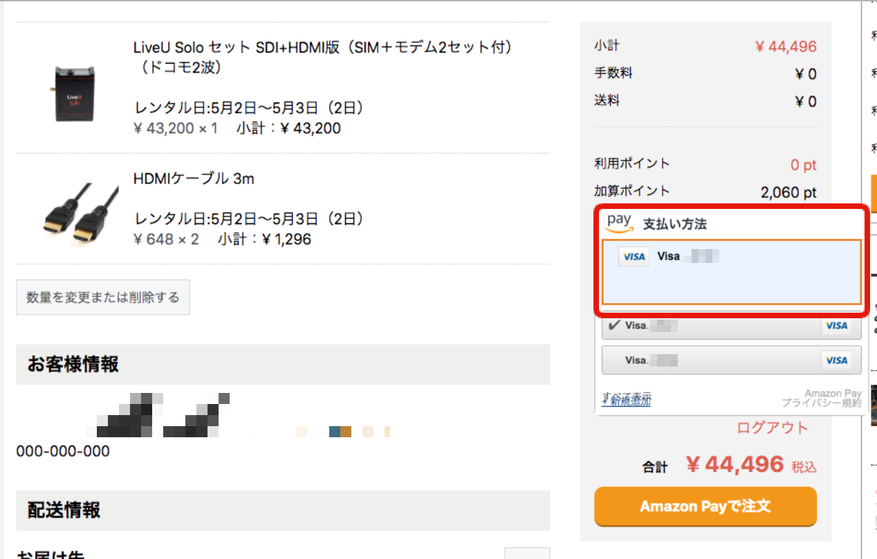 amazon_pay_sample