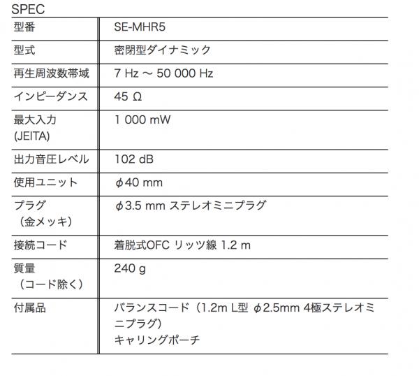 SE-MHR5スペックシート
