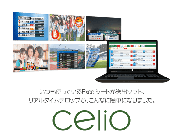 celio(セリオ) 簡単Excel送出 リアルタイムテロップ