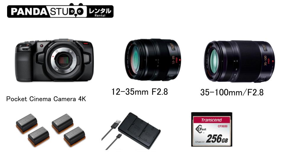 Blackmagic Pocket Cinema Camera 4K (ポケシネ4K)のお得なレンタルセットを開始
