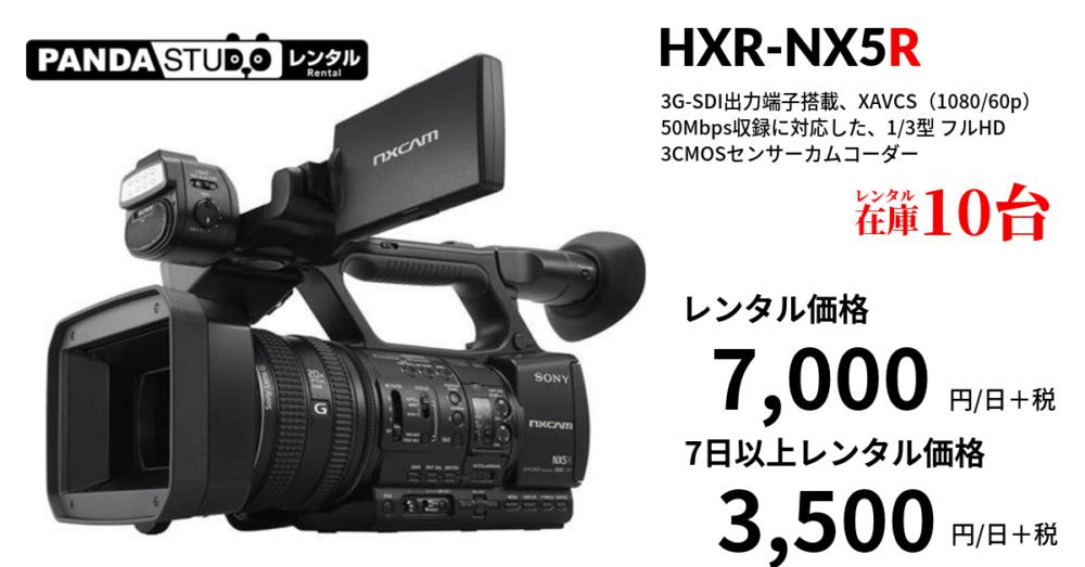 SONY HXR-NX5R レンタルが3,500円/日〜